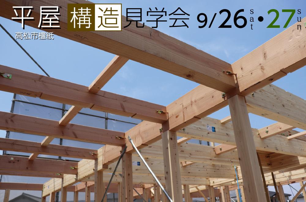 平家・構造見学会9/26・27